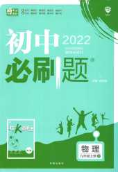 2021年初中必刷题九年级物理上册沪粤版