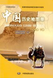2021年中国历史地图册