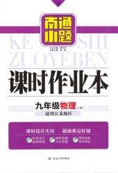 2021年南通小题课时作业本九年级物理上册江苏专版