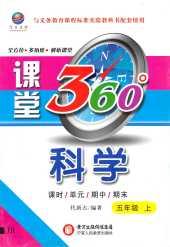 2019年课堂360°五年级科学上册冀人版