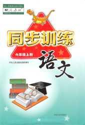 2021年同步训练六年级语文上册人教版