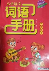 2021年词语手册五年级语文上册通用版