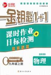2020年金钥匙1+1课时作业目标检测九年级物理上册江苏版