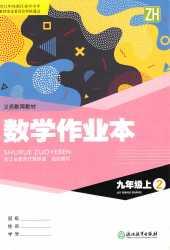 2021年数学作业本九年级数学上册浙教版