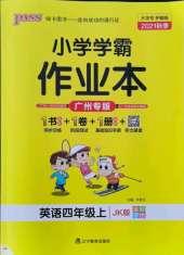 2021年小学学霸作业本四年级英语教科版广州专版