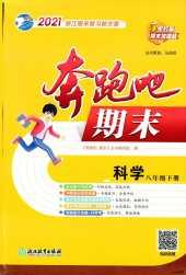 2021年奔跑吧期末八年级科学下册浙江专版