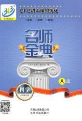 2021年名师金典八年级科学上册浙教版