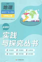2021年新课程实践与探究丛书七年级地理上册粤人版