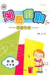 2019年湘岳假期暑假作业五年级科学