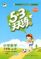 2021年5·3天天练三年级数学上册人教版
