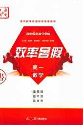 2021年效率暑假高一数学必修1通用版江苏人民出版社
