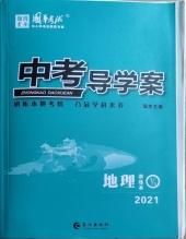2021年中考导学案地理甘肃专版