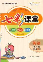 2021年七彩课堂(五四制)四年级英语上册鲁科版