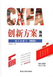 2021年创新方案(重庆专版)高三地理必修1
