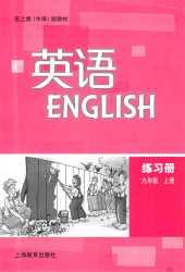 2020年英语练习册九年级英语上册沪教牛津版