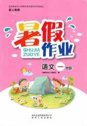2021年暑假作业一年级语文人教版贵州人民出版社