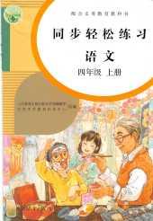 2021年同步轻松练习四年级语文上册人教版