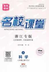 2021年名校课堂七年级科学上册浙教版浙江专版