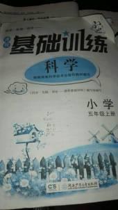 2018年基础训练五年级科学上册(湖南专版)