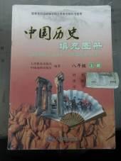 2019年中国填充图册三年级历史上册通用版