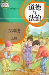2019年课本道德与法治四年级政治上册人教版