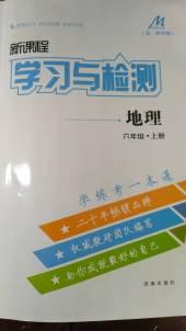 2020年学习与检测六年级地理上册通用版