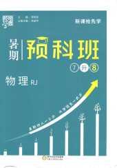 2021年暑期预科班七年级物理人教版宁夏人民教育出版社