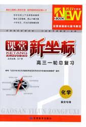 2021年课堂新坐标(重庆专版)高三化学必修1