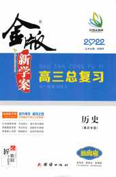 2021年金版新学案(重庆专版)高三历史必修1人教版