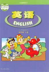 2021年教材课本四年级英语上册粤人版
