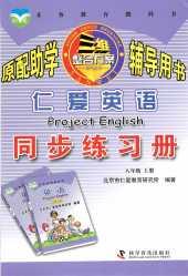 2021年仁爱英语同步练习册八年级英语上册仁爱版