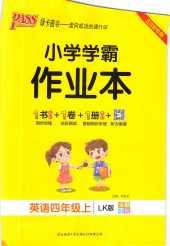 2021年小学学霸作业本(五四制)四年级英语上册鲁科版