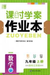 2020年课时学案作业本九年级数学上册江苏版