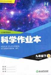 2021年科学作业本九年级科学下册沪教版