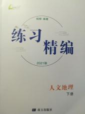 2021年练习精编八年级地理下册通用版