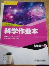 2021年级作业本A九年级科学下册华师版