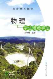 2021年学生活动手册九年级物理上册通用版