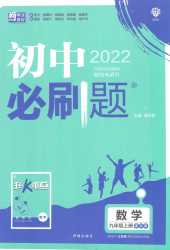 2021年初中必刷题(课标版)九年级数学上册江苏版
