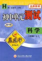 2019年初中单元测试(H版)八年级科学上册