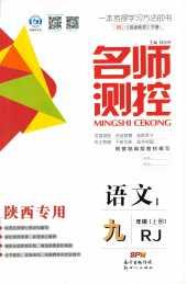 2021年名师测控九年级语文上册部编版陕西专版