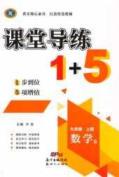 2019年课堂导练1+5(B版)九年级数学上册
