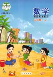 2021年教材课本五年级数学下册北京课改版