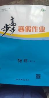2021年步步高寒假作业二年级物理通用版黑龙江教育出版社