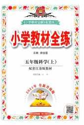 2021年小学教材全练五年级科学上册江苏版