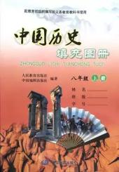 2021年中国填充图册八年级历史上册人教版