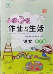 2021年暑假作业与生活四年级语文全册A版