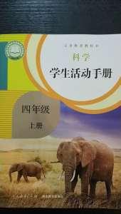 2020年科学学生活动手册四年级科学上册通用版