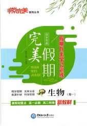 2021年完美假期(暑假)高一生物通用版中国海洋大学出版社