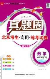 2021年真题圈八年级数学下册北京专版