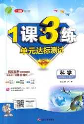 2020年1课3练单元达标测试九年级科学上册浙教版